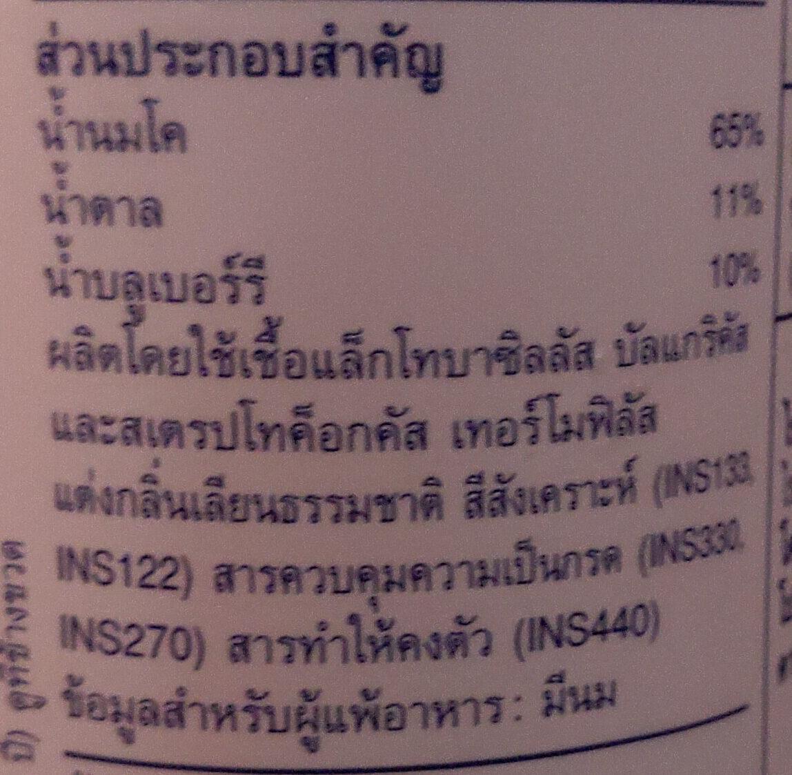 นมเปรี้ยวรสบลูเบอร์รี่ - Ingredients - th