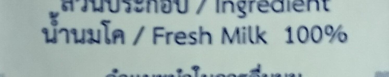 นมจืด - Ingrediënten