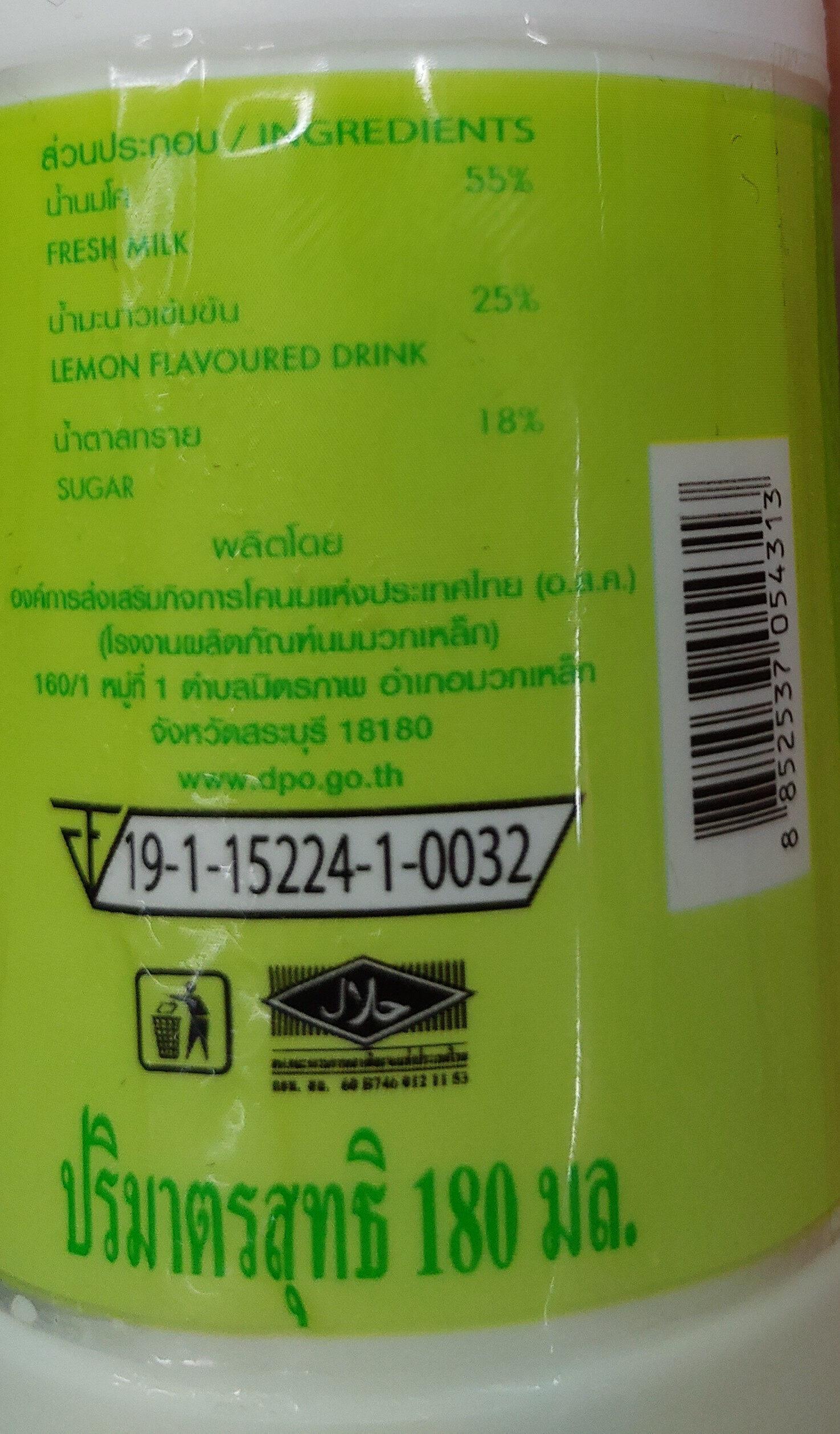 นมเปรี้ยวรสมะนาว - Ingredients - th