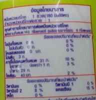 นมเปรี้ยวรสมะนาว - Nutrition facts - th