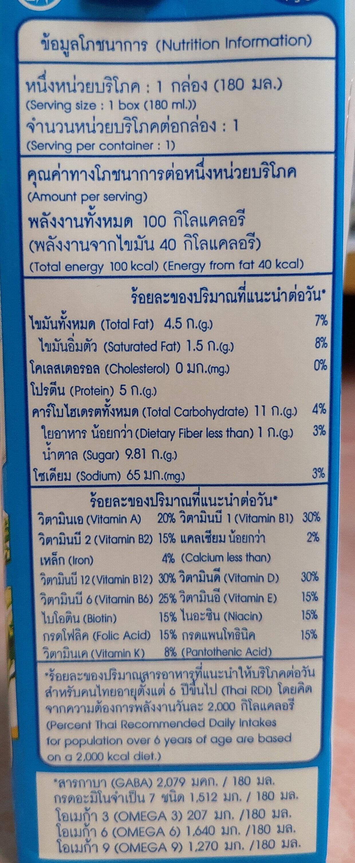 ดีน่ารสจมูกข้าวญี่ปุ่น - Informations nutritionnelles - th