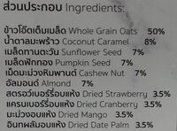 กราโนล่า สูตรผลไม้รวม - Ingredienti - th
