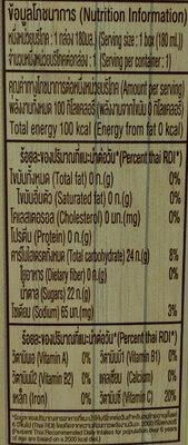 น้ำส้มสายน้ำผึ้ง ตรามาลี - Informations nutritionnelles - th