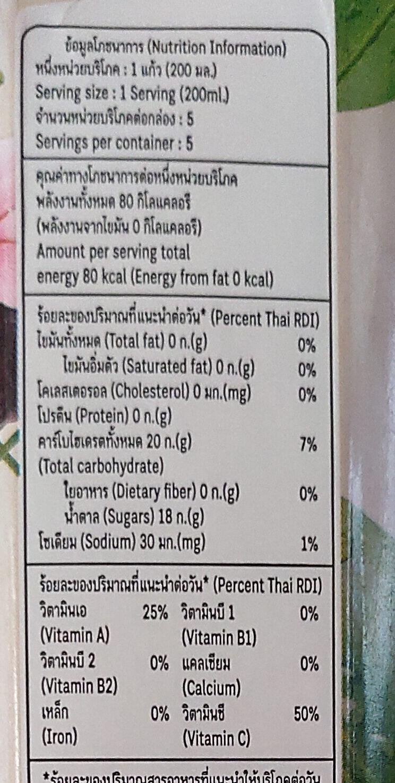 น้ำผักผลไม้รวม สูตรเชอร์รี่กลิ่นดอกซากุระ - Voedingswaarden - th