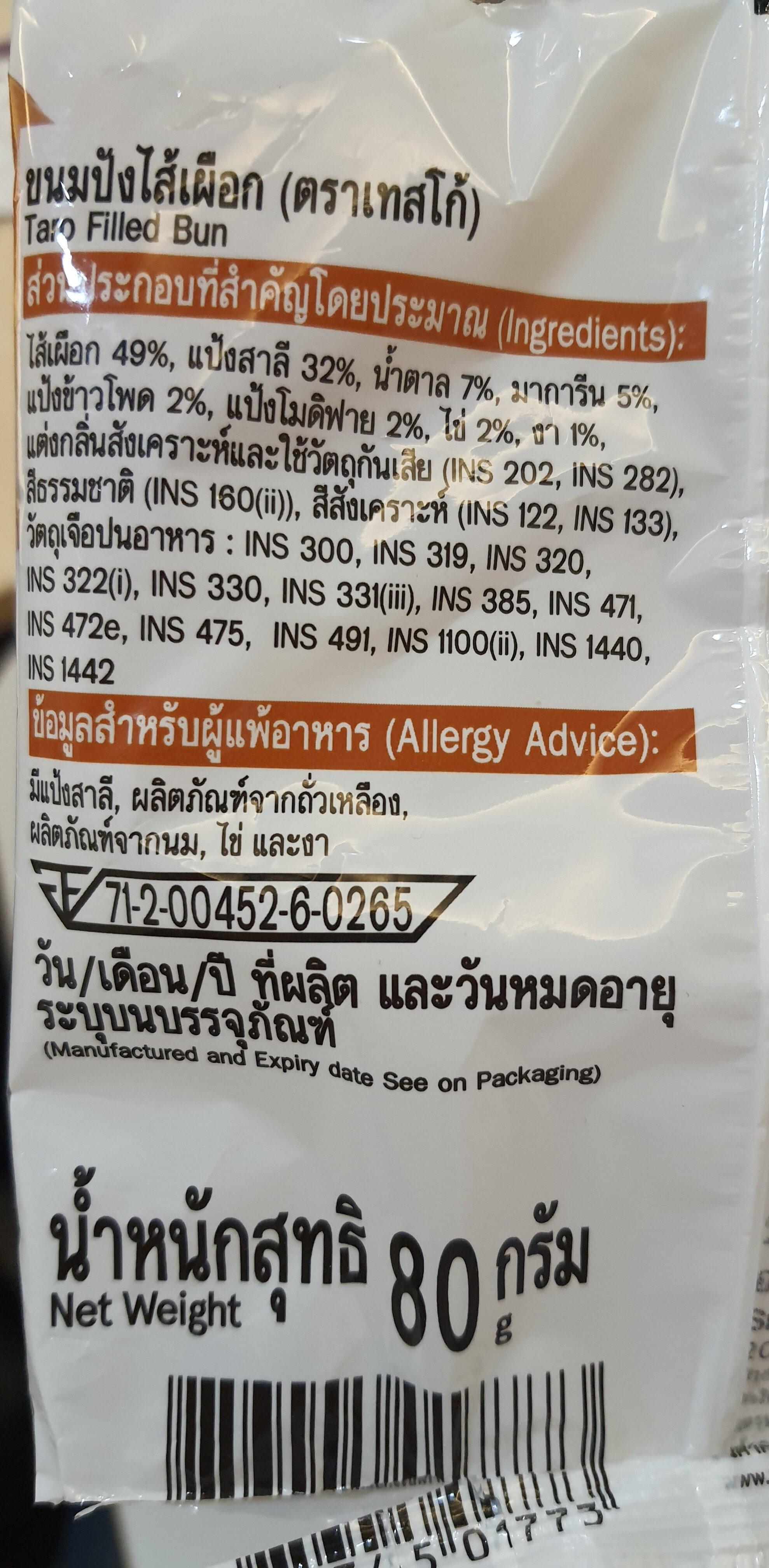 - Ingredients - th