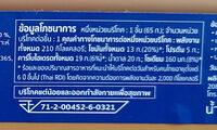 ชีสเค้ก - Informations nutritionnelles - th