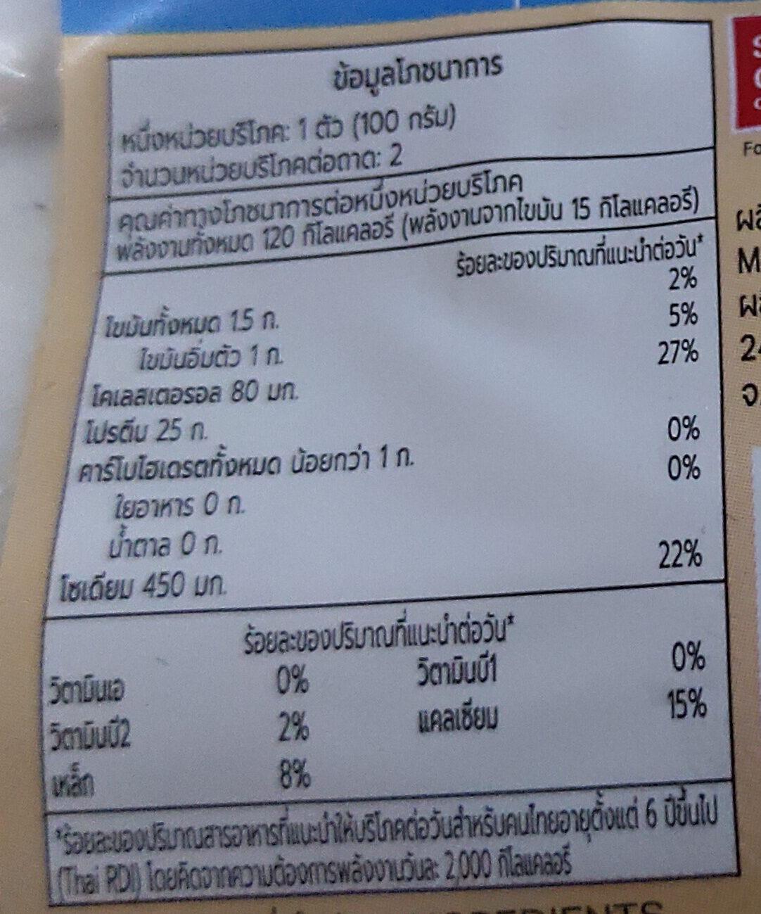 ปลาทูนึ่ง - Voedingswaarden - th