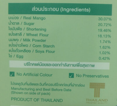Mango wafers - Ingrédients - en