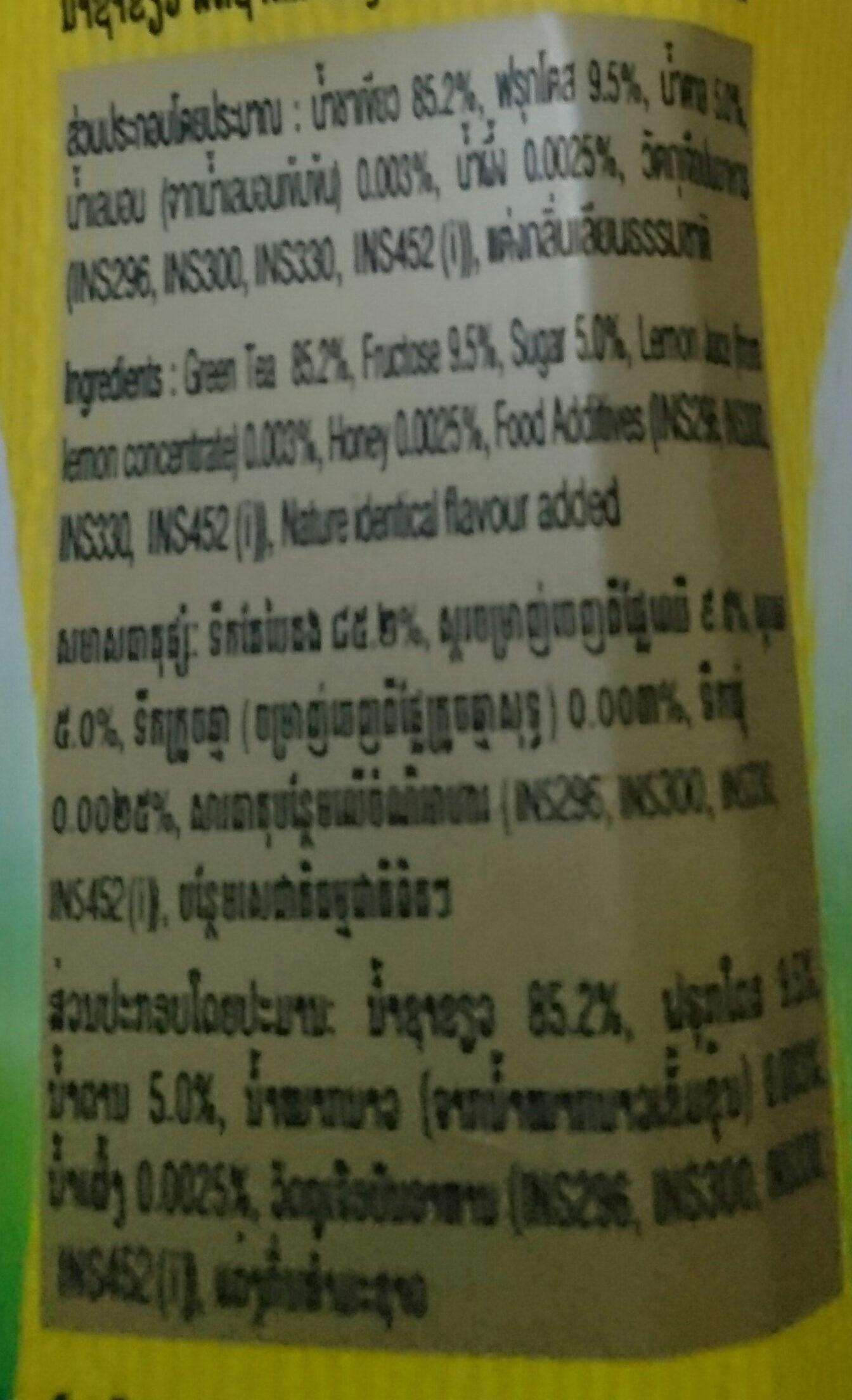 OISHI green tea - Ingredients
