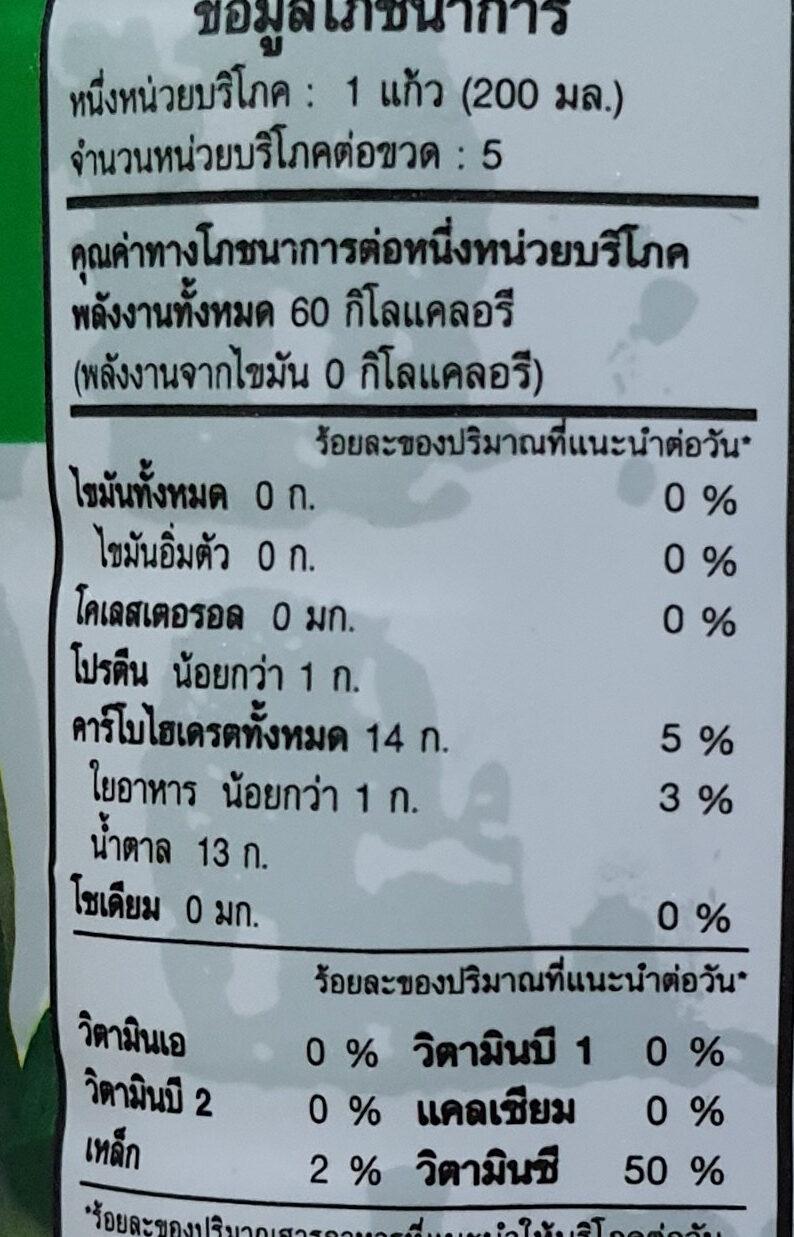 น้ำฝรั่งเขียว - Voedingswaarden - th