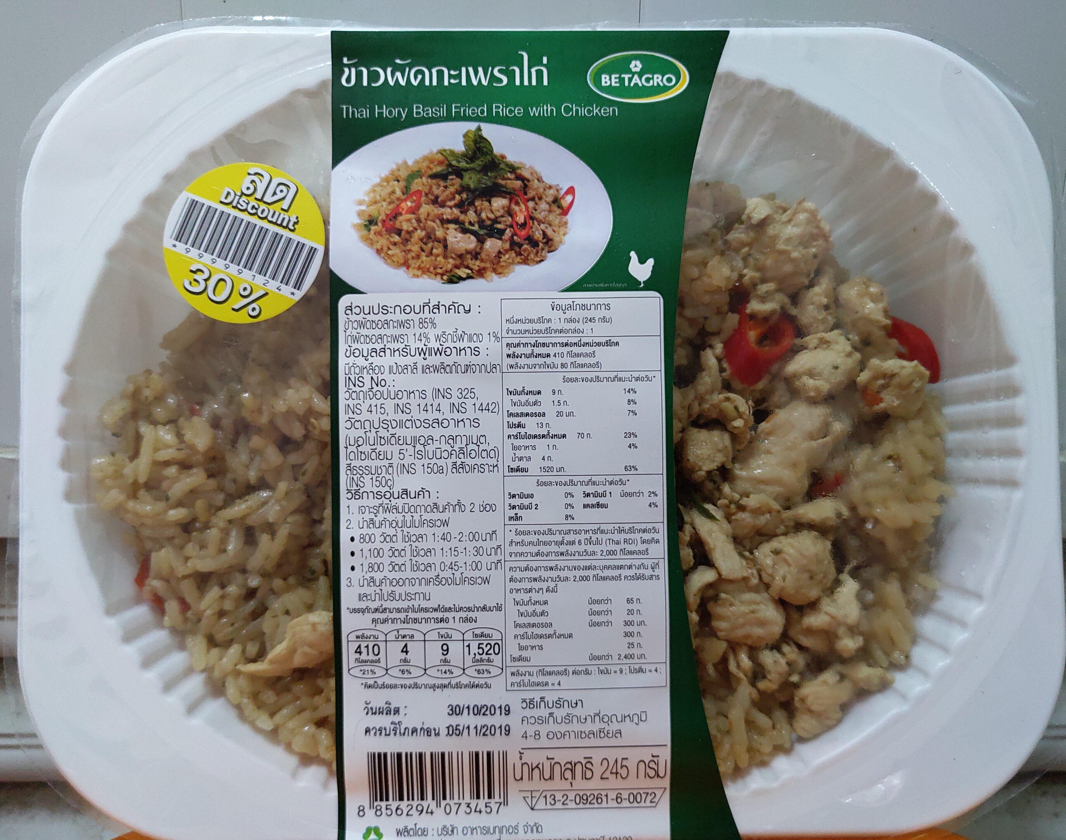 ข้าวผัดกะเพราไก่ - Product