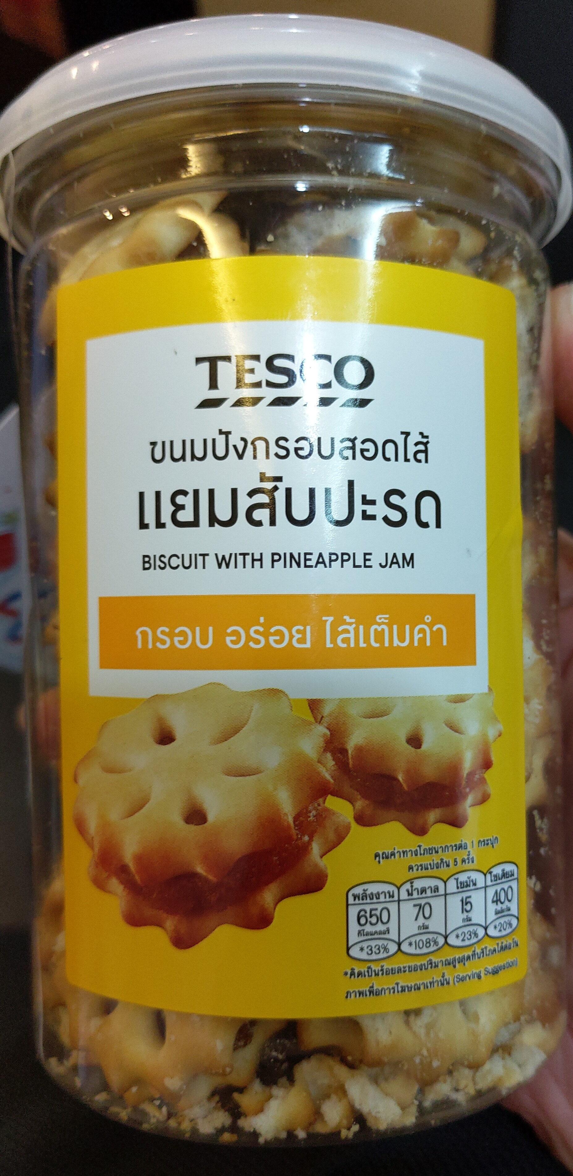 ขนมปังกรอบ สอดไส้ แยมสับปะรด - Prodotto - th
