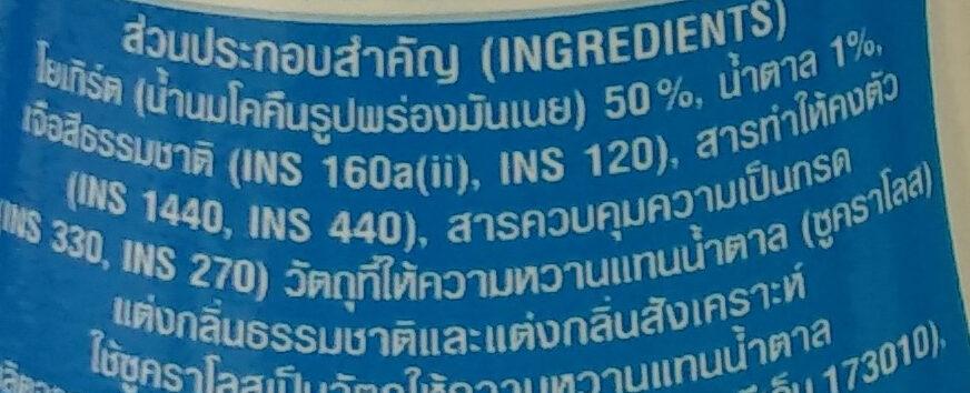 ดานอน แอคทีเวีย ไลท์แอนด์ฟิตต์ - Ingredients