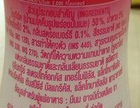 นมเปรี้ยว กลิ่นสตอเบอรี่ - Ingrediënten