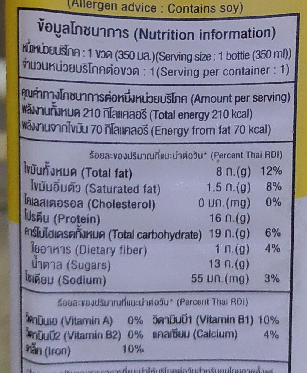 นมถั่วเหลือง ผสมฟองเต้าหู้ - Voedingswaarden - th