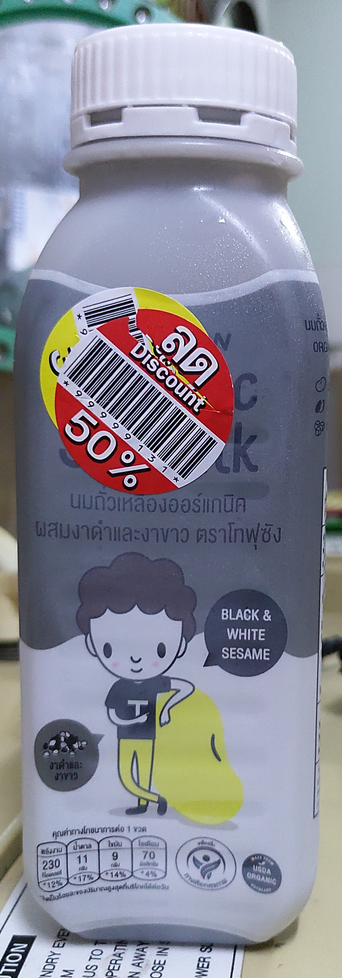 นมถั่วเหลือง ผสมงาดำ - Product - th