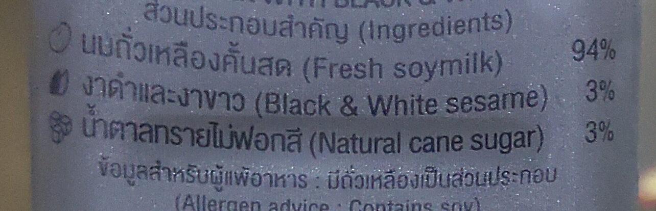 นมถั่วเหลือง ผสมงาดำ - Ingrediënten - th