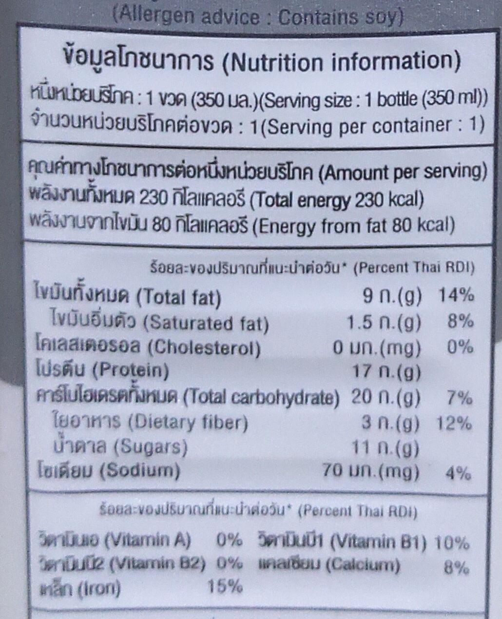 นมถั่วเหลือง ผสมงาดำ - Voedingswaarden - th