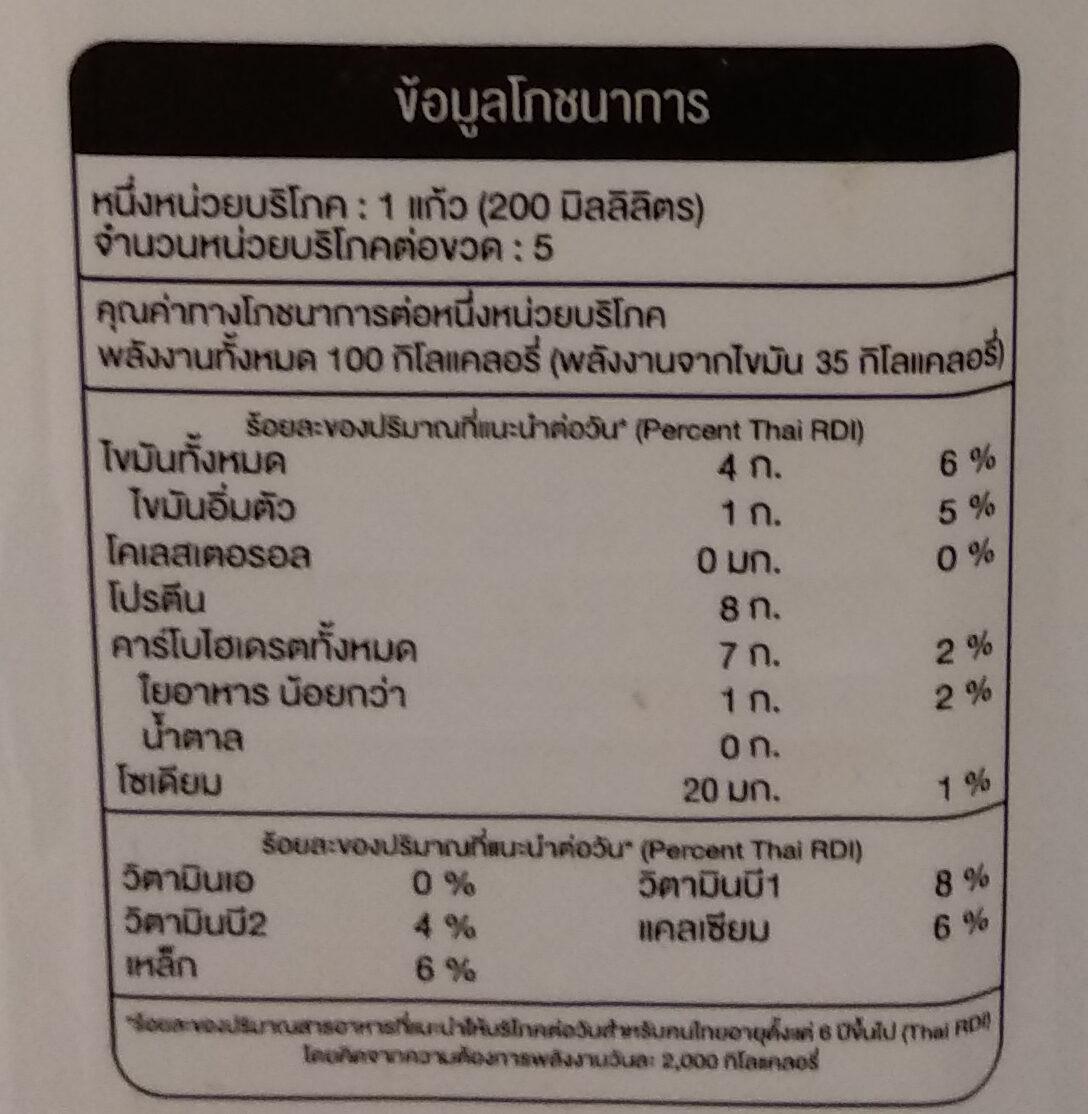 นมถั่วเหลืองไม่เติมน้ำตาล ตรา โทฟุซัง - Voedingswaarden - th