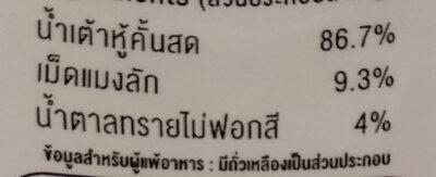 น้ำเต้าหู้ผสมเม็ดแมงลัก ตราโทฟุซัง - Ingredients - th