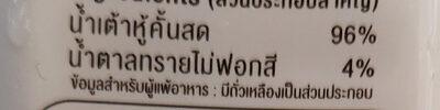 น้ำเต้าหู้ - Ingredients - th