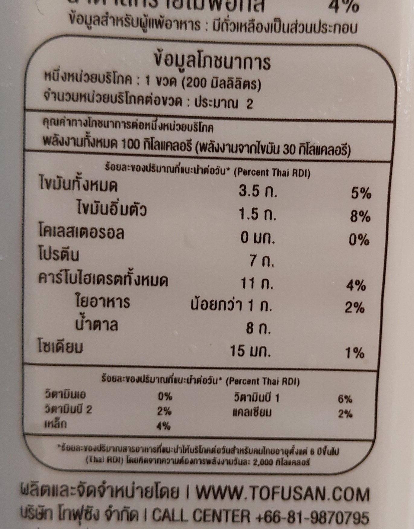 น้ำเต้าหู้ - Nutrition facts - th