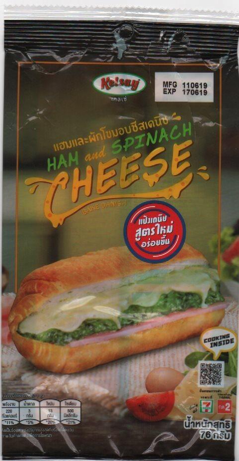 แฮมและผักโขมอบชีสเดนิช - Produit