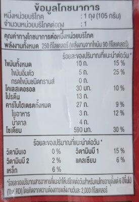 ดูโอไก่ชีสเดนิช - Informations nutritionnelles - th