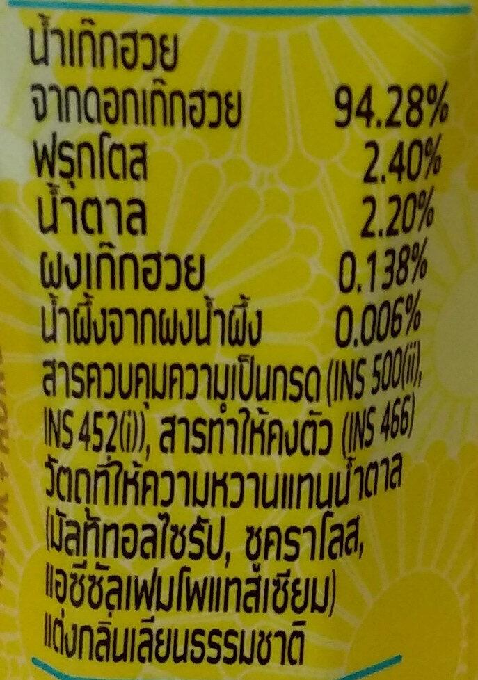 น้ำเก๊กฮวยผสมน้ำผึ้ง - Ingrediënten - th