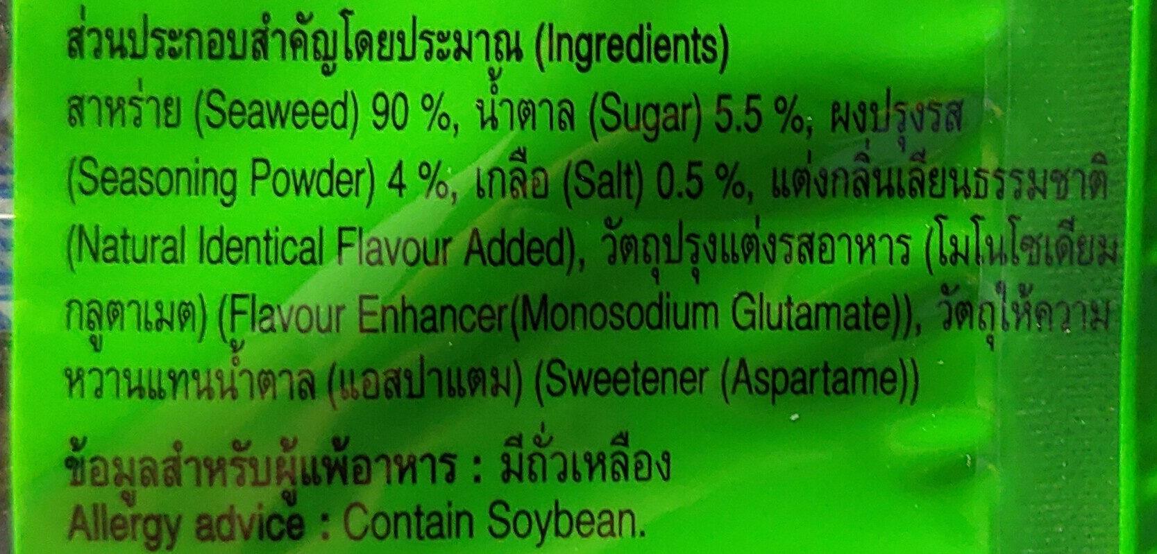 สาหร่ายปรุงรส - Ingredients