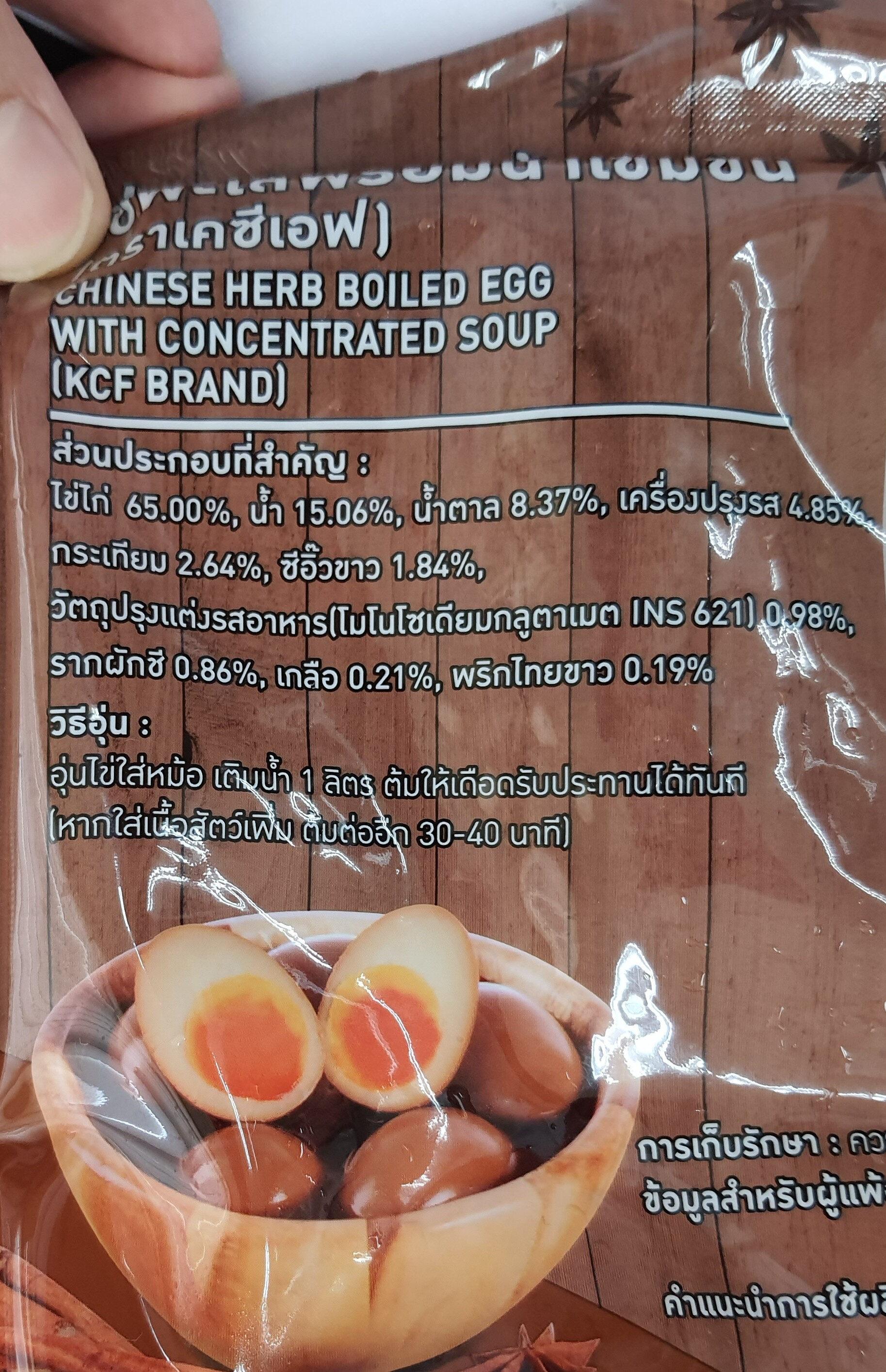 ไข่พะโล้ - Prodotto - th