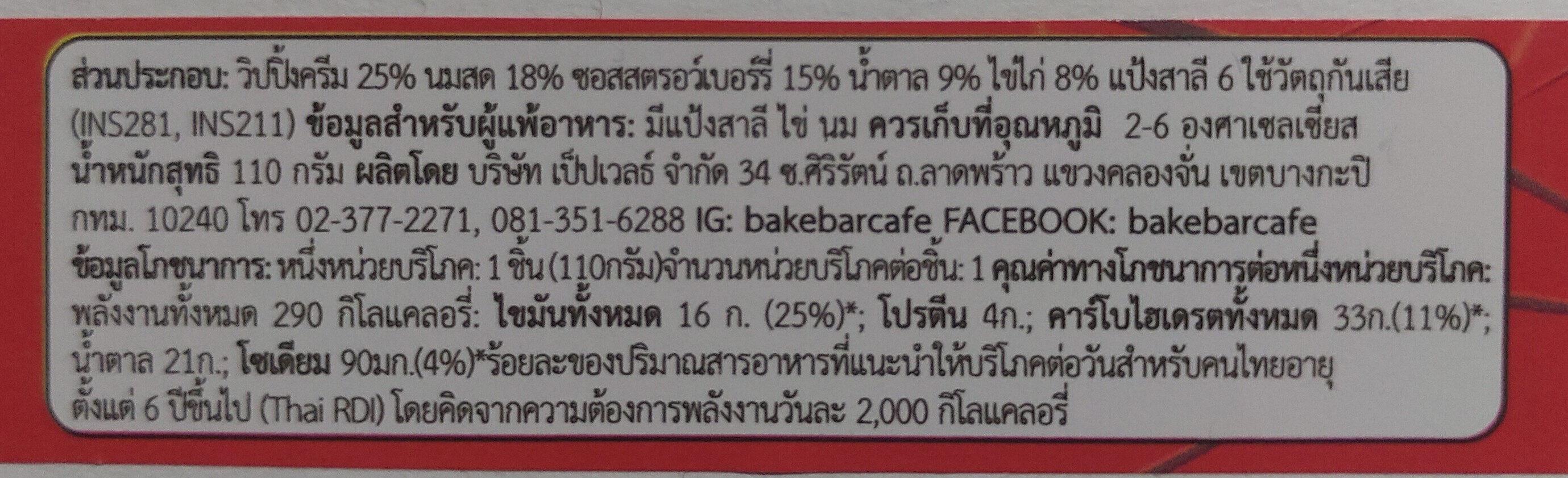 เครปเค้ก รสครีมนม ซอสสตรอเบอรี่ - Informations nutritionnelles - th