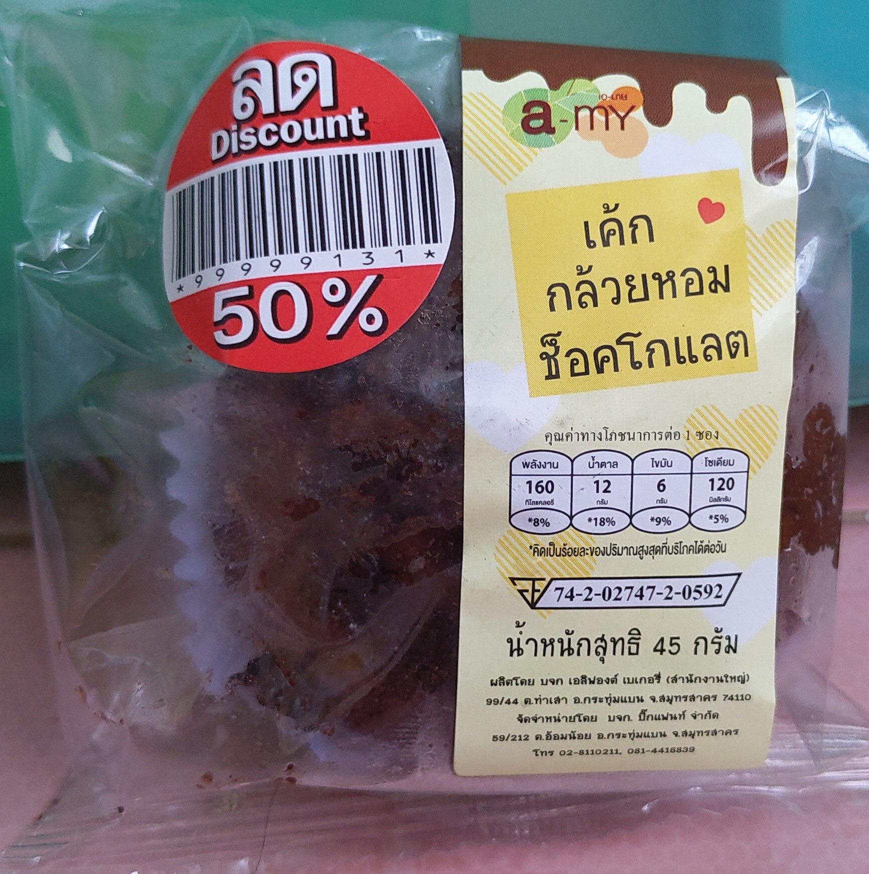 เค้กกล้วยหอมช็อกโกแลต - Product
