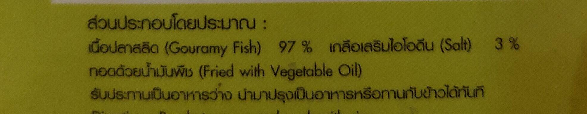 ปลาสลิดทอดกรอบ - Ingrédients - th