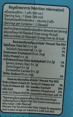 โยเกิร์ต สูตรไม่มีแลคโตส - 营养成分 - th