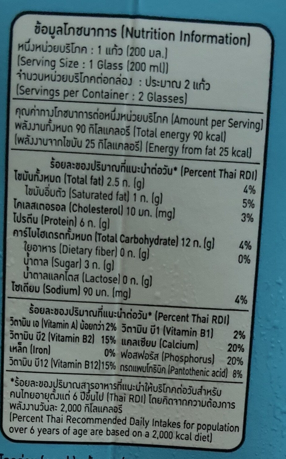 โยเกิร์ต สูตรไม่มีแลคโตส - Informations nutritionnelles - th