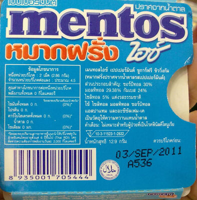 Mentos Chewing Gum Ice Peppermint 11.44G - Produit - th