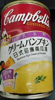 Japanese style cream of pumpkin - Product - en