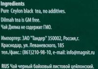 Чай чёрный крупнолистовой - Ingrédients - ru