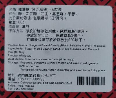 Dragon's beard candy - Product - en